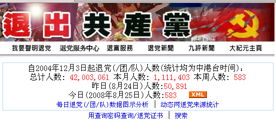 42 million people have withdrew from the CCP and its affiliated organizations as shown on the Quit the CCP website
