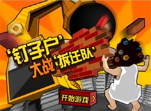 "Screenshot from the game ""Nailhouses vs. the Eviction Gang."" (RFA)"